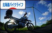 にほんブログ村 バイクブログ 北海道バイクライフへ