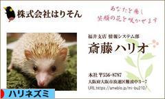 にほんブログ村 小動物ブログ ハリネズミへ