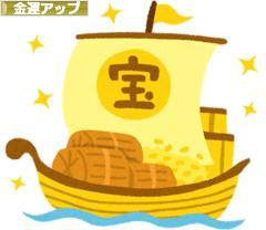 にほんブログ村 その他趣味ブログ 金運アップへ