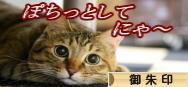 にほんブログ村 コレクションブログ 御朱印へ