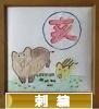 にほんブログ村 ハンドメイドブログ 刺繍へ
