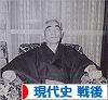 にほんブログ村 歴史ブログ 現代史 戦後(日本史)へ