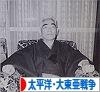 にほんブログ村 歴史ブログ 太平洋戦争/大東亜戦争へ