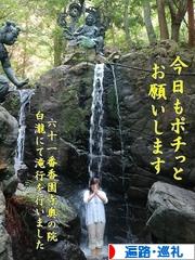 にほんブログ村 旅行ブログ 遍路(・巡礼)へ