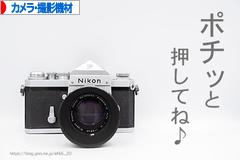 にほんブログ村 写真ブログ カメラ・レンズ・撮影機材へ