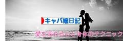 にほんブログ村 大人の生活ブログ キャバ嬢・ホステス日記へ
