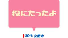 にほんブログ村 美容ブログ 30代女磨きへ