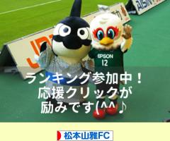 にほんブログ村 サッカーブログ 松本山雅FCへ