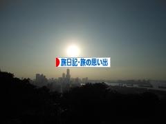 にほんブログ村 旅行ブログ 旅日記・旅の思い出へ