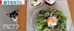 にほんブログ村 料理ブログ おうちカフェへ