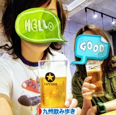 にほんブログ村 酒ブログ 九州飲み歩きへ