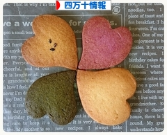 にほんブログ村 地域生活(街) 四国ブログ 四万十情報へ