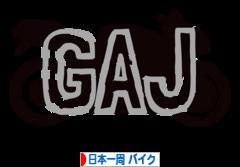 にほんブログ村 旅行ブログ 日本一周(バイク)へ