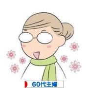 にほんブログ村 主婦日記ブログ 60代主婦へ