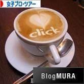 にほんブログ村 ゴルフブログ 女子プロ・プロツアーへ
