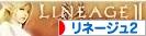 にほんブログ村 ゲームブログ リネージュ2へ