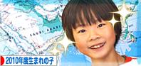 にほんブログ村 子育てブログ 2010年4月〜11年3月生まれの子へ