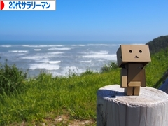 にほんブログ村 サラリーマン日記ブログ 20代サラリーマンへ