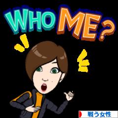 にほんブログ村 その他日記ブログ 戦う女性へ