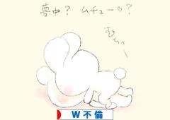 にほんブログ村 恋愛ブログ W不倫(ノンアダルト)へ