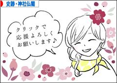 にほんブログ村 歴史ブログ 史跡・神社仏閣へ