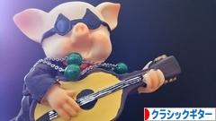 にほんブログ村 音楽ブログ クラシックギターへ