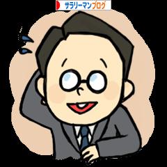 にほんブログ村 サラリーマン日記ブログへ