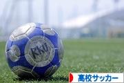 にほんブログ村 サッカーブログ 高校サッカーへ
