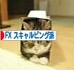 にほんブログ村 為替ブログ FX スキャルピング派へ