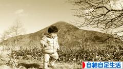 にほんブログ村 ライフスタイルブログ 自給自足生活へ