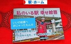にほんブログ村 鉄道ブログ 駅・駅舎へ