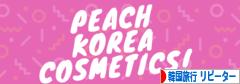 にほんブログ村 旅行ブログ 韓国旅行(リピーター)へ