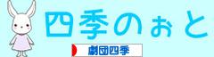 にほんブログ村 演劇・ダンスブログ 劇団四季へ