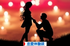 にほんブログ村 恋愛ブログ 恋愛体験談へ