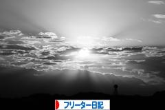 にほんブログ村 その他日記ブログ フリーター日記へ