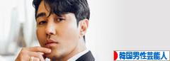 チャスンウォン にほんブログ村 芸能ブログ 韓国男性芸能人・タレント