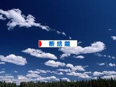 にほんブログ村 その他生活ブログ 断捨離へ