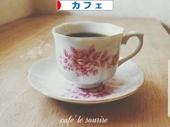 にほんブログ村 グルメブログ カフェへ