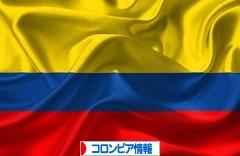 にほんブログ村 海外生活ブログ コロンビア情報へ