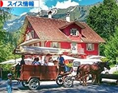 にほんブログ村 海外生活ブログ スイス情報へ