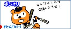 にほんブログ村 野球ブログ オリックスバファローズへ