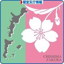 にほんブログ村 地域生活(街) 北海道ブログ 根室支庁情報へ