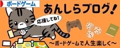 にほんブログ村 ゲームブログ アナログボードゲームへ