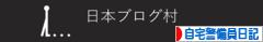 にほんブログ村 その他日記ブログ 自宅警備員日記へ