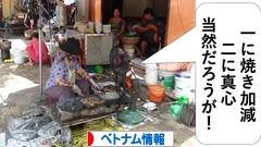 にほんブログ村 海外生活ブログ ベトナム情報へ