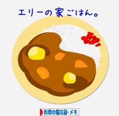 にほんブログ村 料理ブログ 料理の備忘録・メモへ