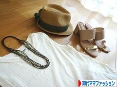 にほんブログ村 ファッションブログ 30代ママファッションへ