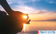 にほんブログ村 恋愛ブログ ソウルメイト・ツインソウルへ