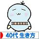 にほんブログ村 ライフスタイルブログ 40代の生き方へ