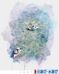 にほんブログ村 アウトドアブログ 川遊び・水遊び(釣り以外)へ